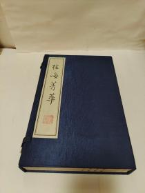 桂海菁华(全3册)有函套 1版1次 16开.线装