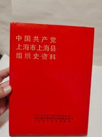 中国共产党上海市上海县组织史资料《含补充》