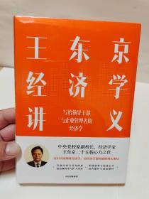 王东京经济学讲义《全新未拆封》。