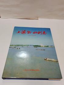上海县水利志