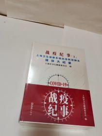 战疫纪事(上下)——上海卫生健康系统抗击新冠肺炎媒体大记录《全新未拆封》