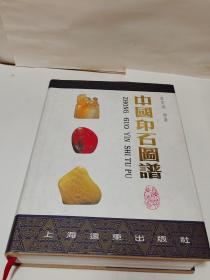 中国印石图谱《精装铜版纸厚册1996一版一印》