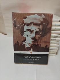 一个青年艺术家的画像--企鹅经典《全新未拆封》