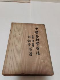 民国旧书:中学各科学习法《无版权页》
