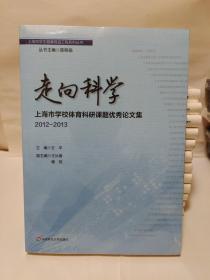 走向科学:上海市学校体育科研课题优秀论文集.2012-2013《全新未拆封》
