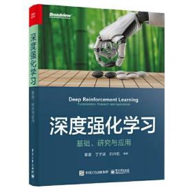 深度强化学习:基础、研究与应用9787121411885