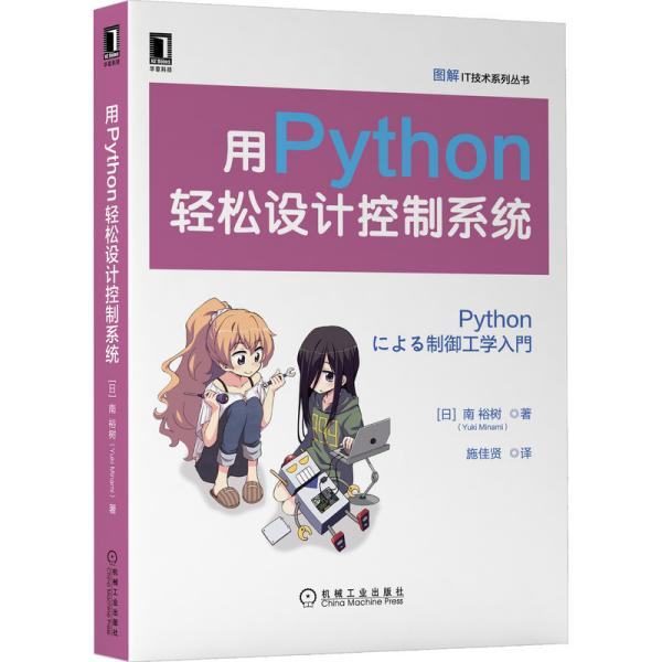 用Python轻松设计控制系统