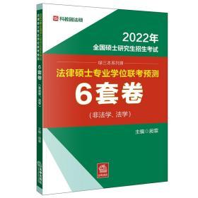2022年全国硕士研究生招生考试·法律硕士专业学位联考预测6套卷