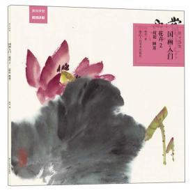 原大临本:国画入门·花卉2(荷花、睡莲)