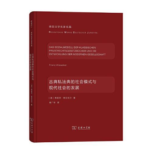 古典私法典的社会模式与现代社会的发展(德国法学名家名篇)