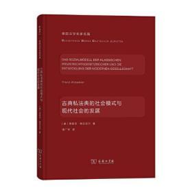 德国法学名家名篇  古典私法典的社会模式与现代社会的发展