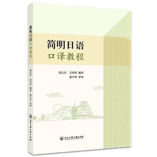 简明日语口译教程