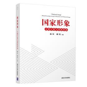 正版新书   国家形象:文明互鉴与国家形象