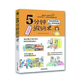 5分钟收纳术 (5分钟学收纳,小户型育儿家庭的智慧收纳书)