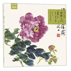 原大临本:国画入门·花卉1(牡丹、月季、芙蓉)