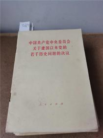 中国共产党中央委员会关于建国以来党的若干历史问题的决议··`