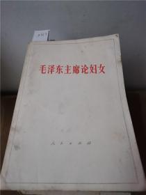 毛泽东主席论妇女.