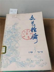 文艺轻骑1977.3·