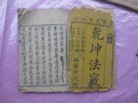 木刻大本乾坤法窍上下两册【附有乾坤法窍后和陰符详解】
