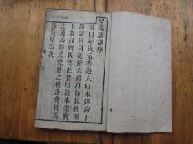 聖諭广訓句解【上中下】附文昌帝君蕉窗十则