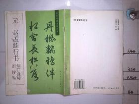 元赵孟頫行书烟江叠嶂图诗卷