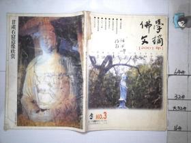 佛学文摘2001 3