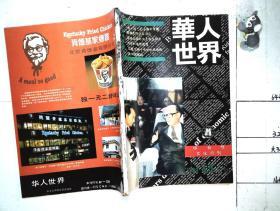 华人世界 1989 4-5 合刊