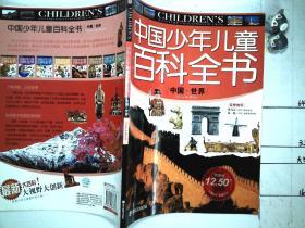 中国少年儿童百科全书——中国世界