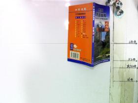 中国旅游指南:武夷山