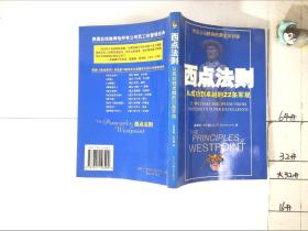 西点法则:从成功到卓越的22条军规.