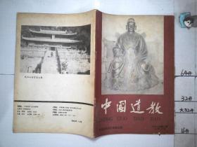 中国道教 1988年第2期