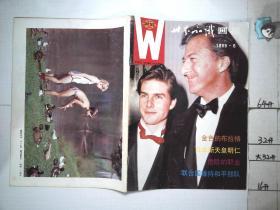 世界知识画报1989 6.