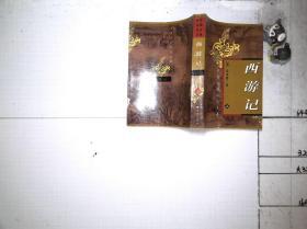 中国古典小说名著 西游记 【上册】