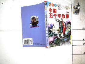 插图本 中国五千年故事下