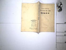 全日制十年制学校初中英语教学参考书(第五册)
