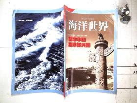 海洋世界   2011  6
