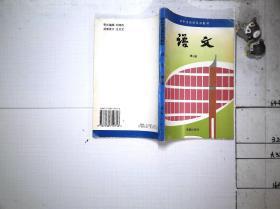 初中活动课系列教材 语文 第三册