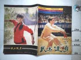武术健身 1985 4