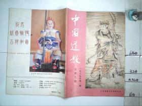 中国道教1998 1
