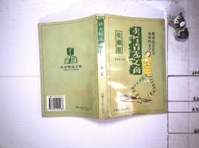 读者精选文摘:收藏版