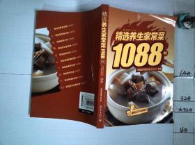 精选养生家常菜1088例 。