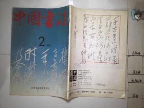 中国书法 1991年第2期.