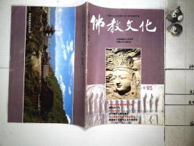 佛教文化1995年第6期