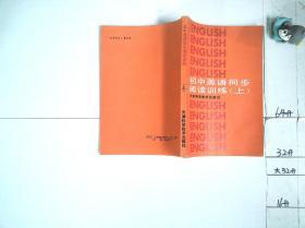 初中英语同步阅读训练(上)