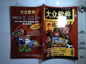大众软件2007 7/