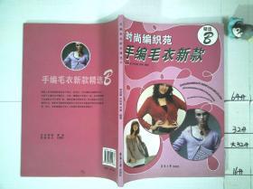 时尚编织苑:手编毛衣新款精选B