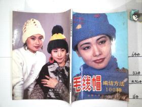 毛线帽编结方法100种*