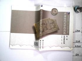 中国古代文学作品选(第一卷)先秦两汉卷