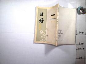 北京市外语广播讲座 日语 第二册