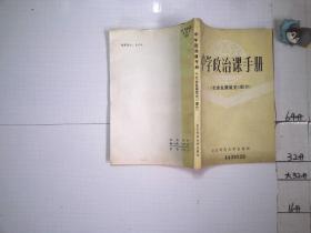 中学政治课手册 社会发展简史部分